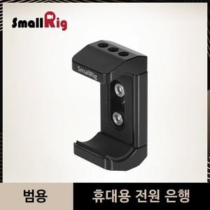 SmallRig Holder for Portable P