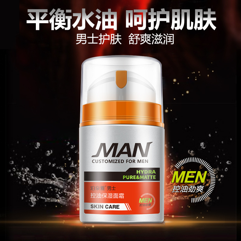 50g Skin Care Men Deep Moisturizing Oil-control Face Cream Hydrating Anti-Aging 4