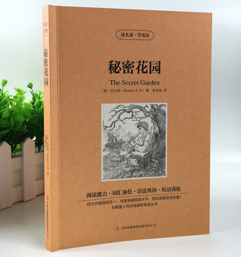 The Secret Garden Bilingual Chinese and English world famous novel Learn Chinese Hanzi Best Book in Books from Office School Supplies