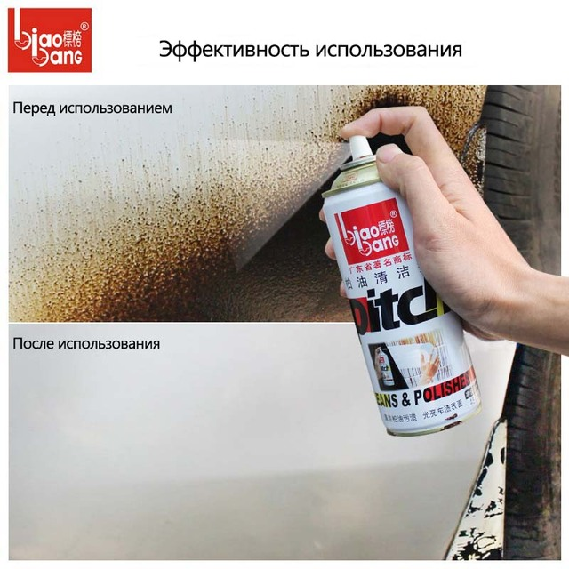hot sale rust remover anti rust lubricant paint care asphalt cleaning agent car clean