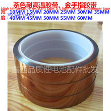 Factory Direct Sale High Temperature Resistant Polyimide Tape Goldfinger High-temperature 20 Mm Wide. Its Light Brown