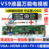 V59 V56 HDTV Driver Board 5 In 1 Universal TV LCD Support HDMI USB Playback Movies