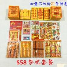 Papel ardente 58 artigos de sacrifício conjunto jantar qingming festival artigos papel dinheiro ming dinheiro papel amarelo yuan bao túmulo swee