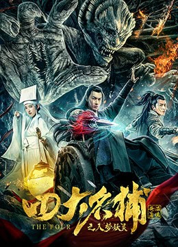 《四大名捕之入梦妖灵》2018年中国大陆动作,悬疑,奇幻电影在线观看