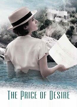 《艺术对决》2014年法国电影在线观看