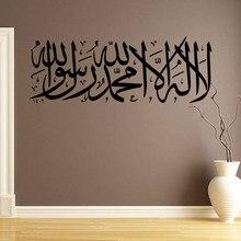 wall stickers muslim arabic home decorations islam decals god allah quran mural art wallpaper home decor