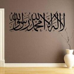 Duvar çıkartmaları müslüman arapça ev dekorasyonu islam çıkartmaları tanrı allah kuran duvar sanatı duvar kağıdı ev decorati