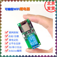 Programmable WiFi Relay Network Remote Control Switch Controller Internet Of Things Open Source Hardware Esp8266