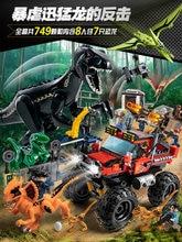 749Pcs Jurassic World 2 Dinosaur Tyrannosaurus Pterosaur Attack Building Blocks Legoings Figures Bricks Model Toys