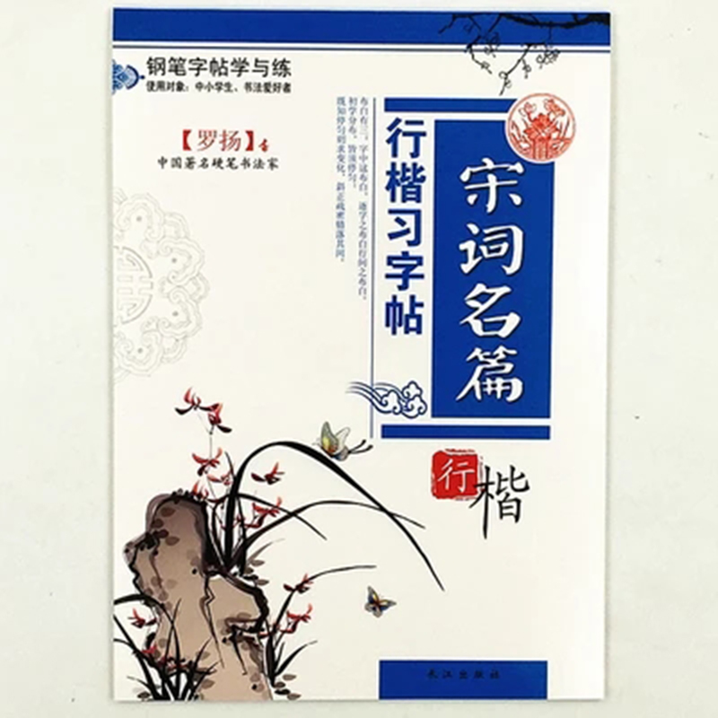 Chinese Calligraphy Copybook Pen Pencil Practice Book Pin Yin Pinyin Chinese Characters Learning Book Song Words Famous Articles