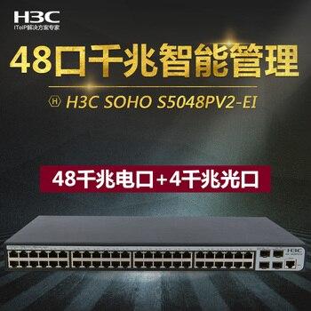S5048PV2-EI 48-port Gigabit Ethernet switch Layer 2 core network monitoring