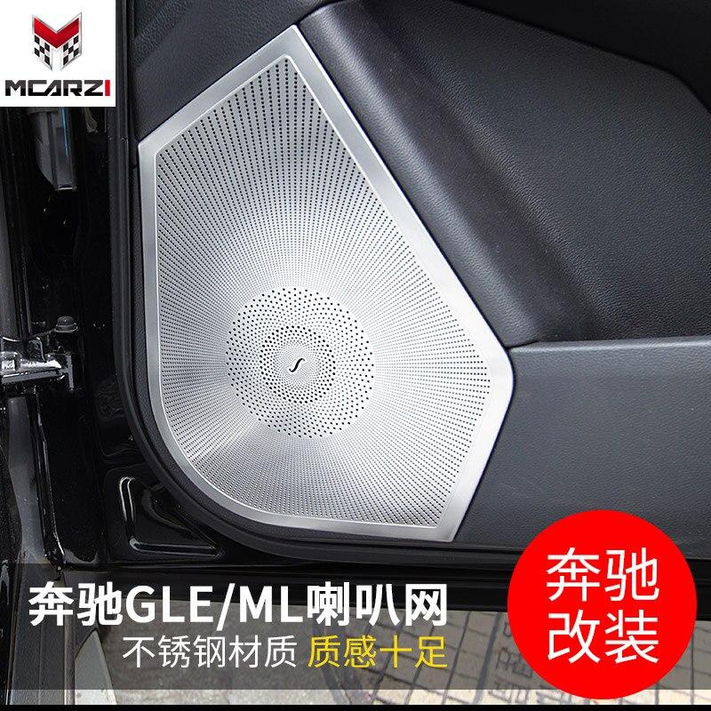 4 шт. стерео кольцо покрытие четыре динамика яркая рамка двери наклейки для Mercedes-Benz GLE/2012-2015 мл аксессуары