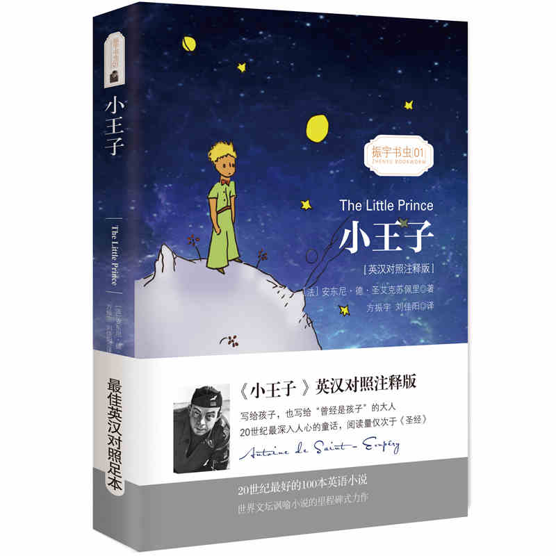 Il romanzo di fama mondiale The Little Prince (The Chinese / English bilingue) è un libro gratuito per bambini e ragazzi