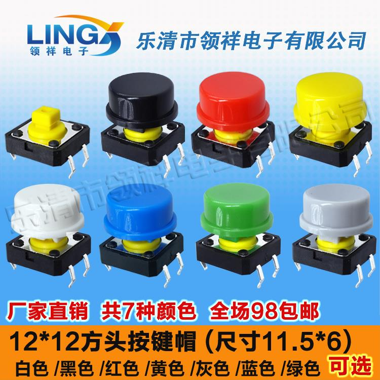 Lighting Accessories Useful 56pcs 12x12x7.3 Button Cap Round Type 11.5*6 Touch Switch 12*12*7.3 Square Head Button Cap Switches