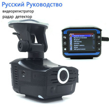 Car DVR Camera Radar Detector Built-in GPS Logger 2.0″LCD 140 Degree View Angle HD 1280*720P With Russian Manual