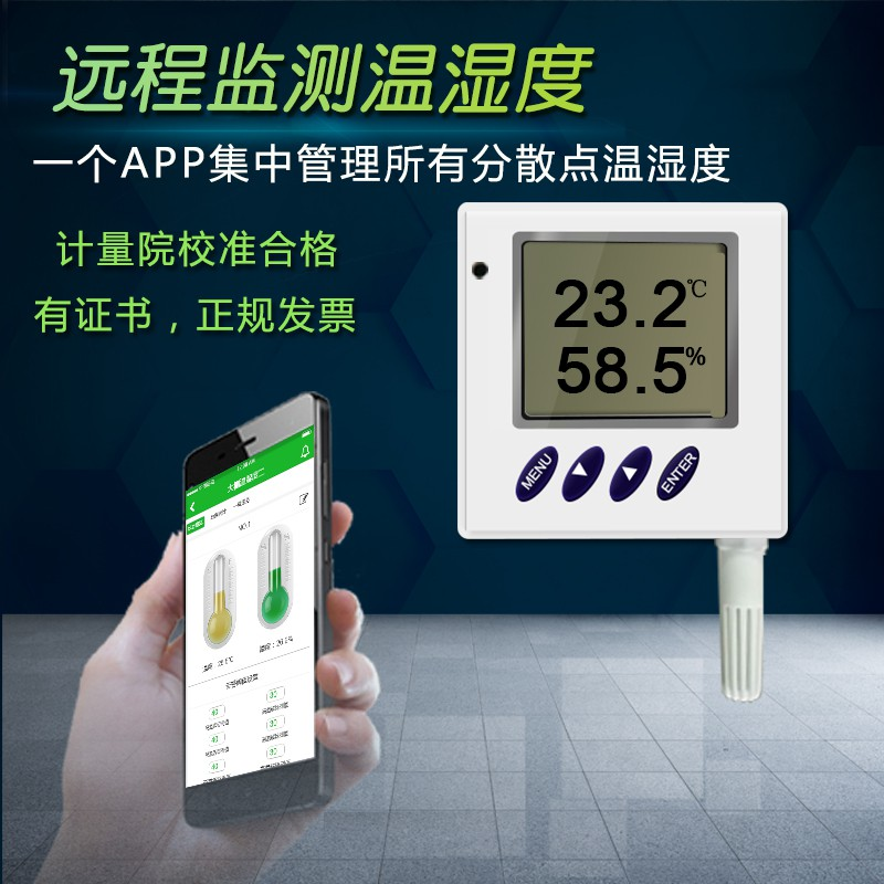 Indoor Temperature and Humidity Meter Precision High Precision Industrial Level Temperature and Humidity Recorder indoor air quality pm2 5 monitor meter temperature rh humidity