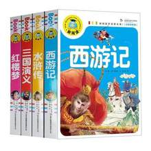 купить Chinese four classics masterpiece books with pinyin  for beginners: Journey to the West,Three Kingdoms The Dream of Red Mansion дешево