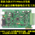 ET7190kits development board communication vehicle diagnosis logic OBD2 development tools ECU K-line simulator