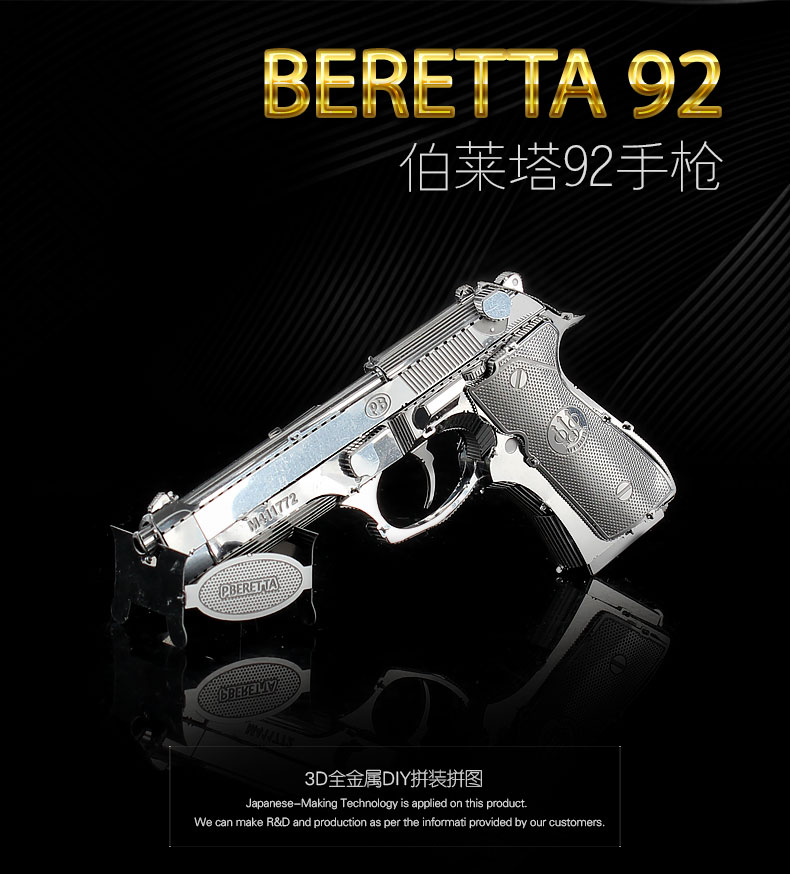 HK NANYUAN BERETTA 92 3D Puzzle Toys Metal Assembly Model A Collection of Military Fans 1 Sheet Creative Gift Home Furnishing