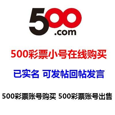 500彩票账号购买 500彩票账号出售 500彩票小号在线购买 已实名 可发帖回帖发言