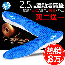 Increase High Insoles Stealth Insoles, Men And Women Shock Absorption Massage Thickening 1.5cm/2.5cm цена 2017