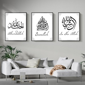 Image 4 - Modern Islamic Wall Art  Alhamdulillah Canvas Paintings Muslim Posters and Prints Interior Pictures for Living Room Home Decor