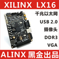 Black XILINX FPGA SPARTANT6 development board XC6S LX16 DDR3 Gigabit Ethernet AX516