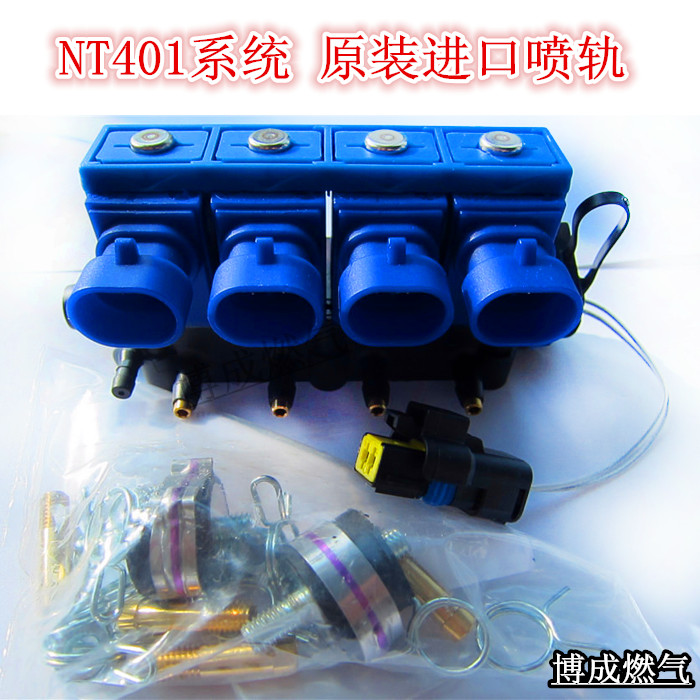 CNG LPG Injector Rail Super Silent high speed Common Injector Rail gas injector and accessories for Elysee Citroen BYD