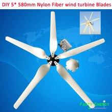 Большая распродажа 5 лопастей 580 мм высокопрочные нейлоновые лопасти для горизонтальной ветровой турбины 600 Вт DIY для ветряного генератора домашнего использования