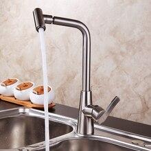 Главная универсальный для кухни никель Матовый поверхности смесителя латунные краны бортике кухонный кран