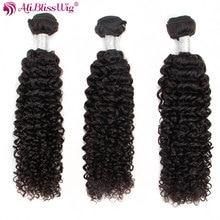 Бразильские пучки волнистых волос Джерри человеческие волосы для наращивания Вьющиеся 3 пучка для наращивания перуанские пучки волос натуральный цвет Aliblisswig