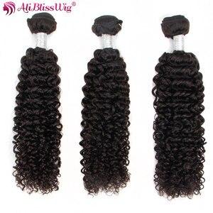 Extensiones de cabello humano brasileño con mechones rizados, extensiones de 3 mechones, mechones de pelo peruano, Color Natural Aliblisswig
