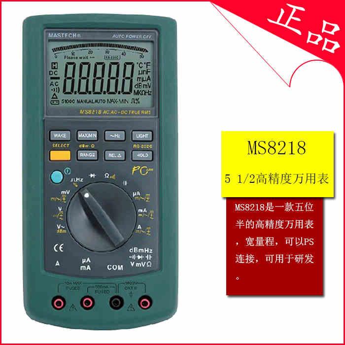 MASTECH MS8218 Цифровой мультиметр 50000 отсчетов Многофункциональный Правда RMS ПК USB DMM 5 1/2 бит Авто Диапазон тестер амперметр Multitester