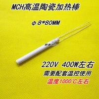高温セラミック加熱ロッド、アルミナセラミック加熱ロッド、高温ヒーター、φ 8*80ミリメートル220V400W