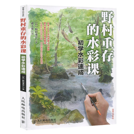 Chinese Watercolor drawing teaching book for beginners: Master Watercolor sketch painting skill quickly by Japanese master chinese watercolor landscape painting drawing book from beginner to master