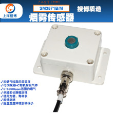Gas Concentration Detection Module, Current Mode Smoke Sensor, RS485 Smoke Detector Transmitter