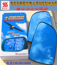 forMirror / mirror rate 6 golf golf Huashi large blue mirror double bag mail after (paste type)