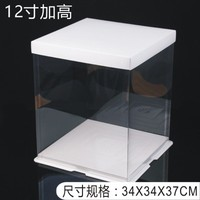 5pcs 12 14 inch birthday Cheese heightening transparent cake box gift /snack / Portable boxes with nets