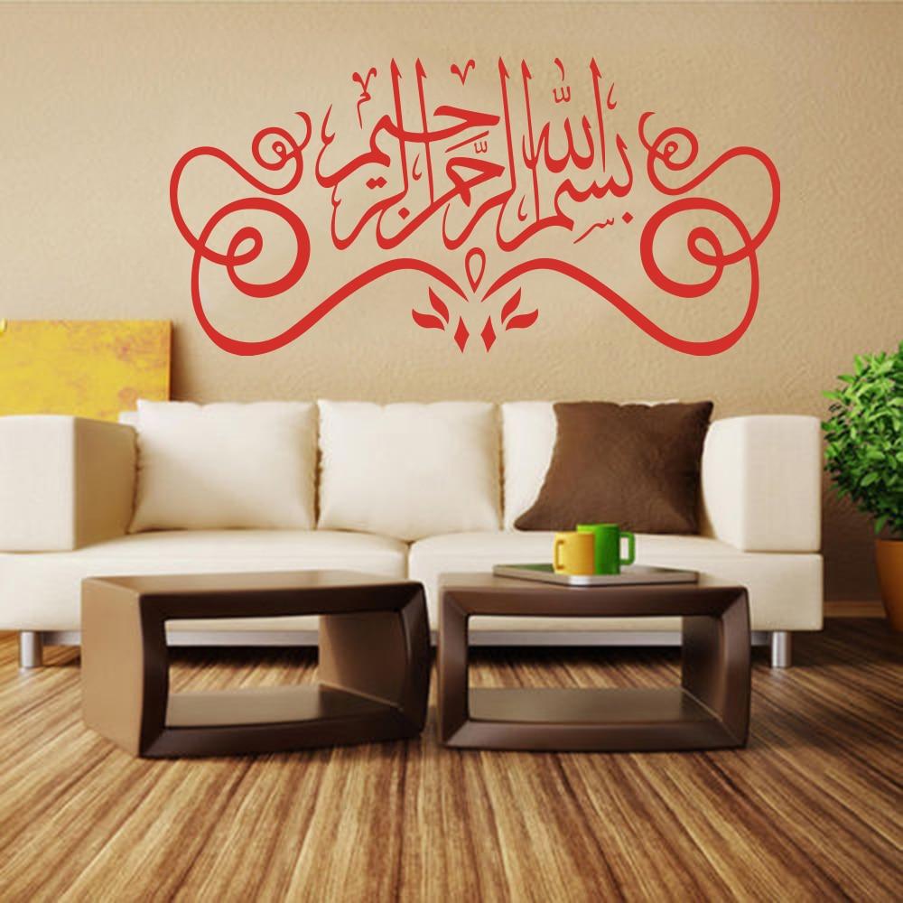 Large Islamic Bismillah Rahman Rahim Wall Decal Muslim Islamic Art Calligraphy Arabic Wall Sticker Bedroom Vinyl Home Decor (2)