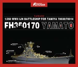 1/350 일본 전함 야마토 군함 개조 부품 조립 모델 완구