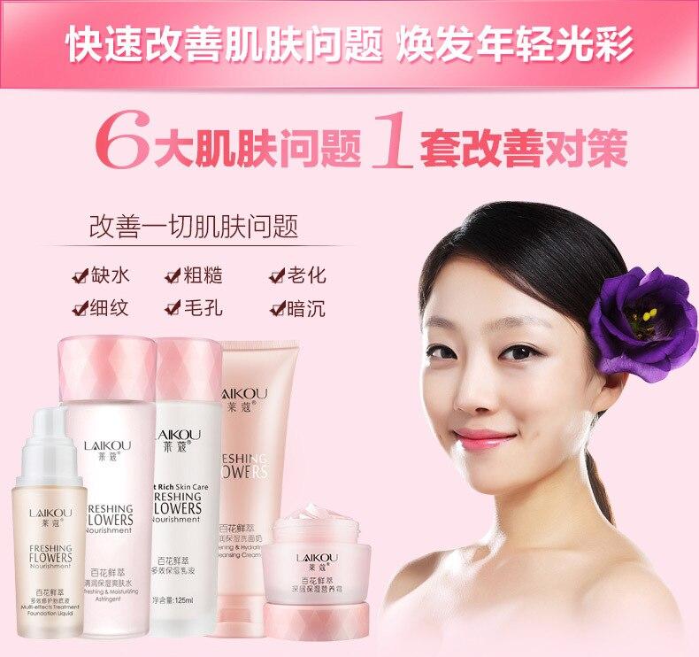 ФОТО Lai Kou Whitening Moisturizing extracts of fresh flowers brighten the skin wrinkle moisturizing lotion cream cleanser