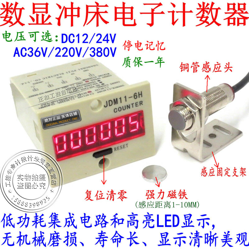 6 Digit Punch Punch Counter Magnetic Induction Digital Display Electronic Counter Reciprocating Mechanical Counter
