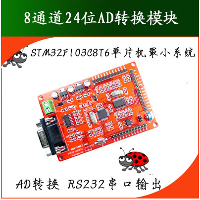 Free Shipping     AD Acquisition Module /8 Channel 24 Bit ADC Conversion /STM32F103C8T6 Minimum System