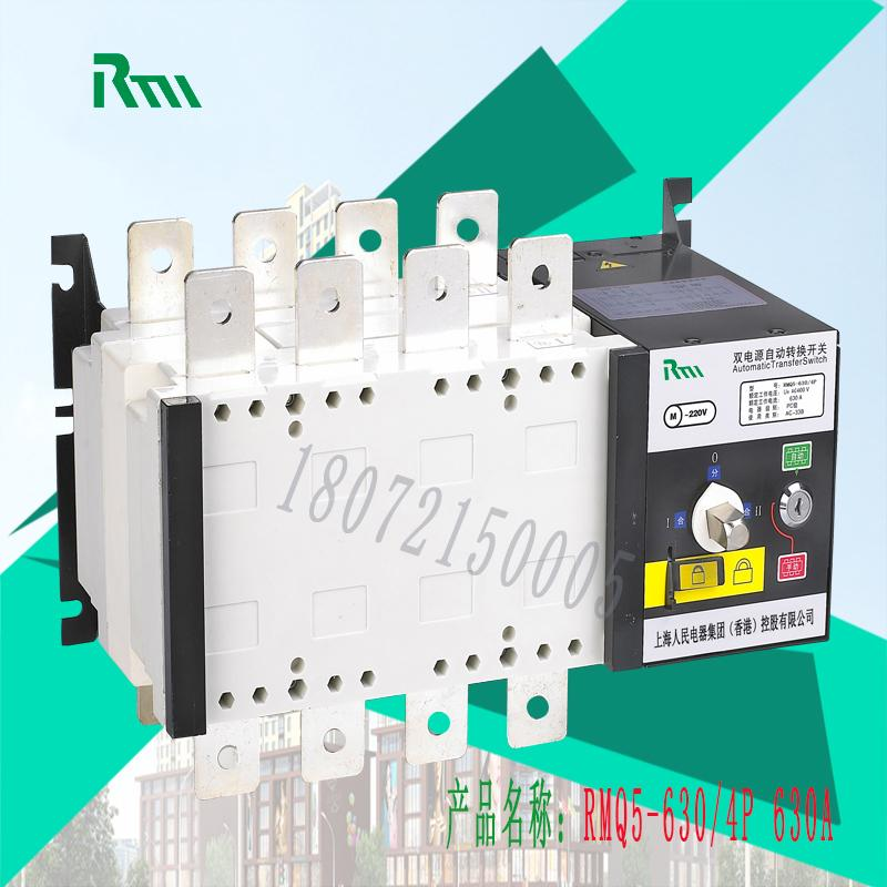 Factory direct Shanghai people isolated dual power automatic transfer switch 630A RMQ5-630/4P розетка shanghai people cjt1 cj10 5a 380v220v110v36v24v