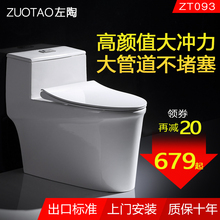 Toilet, ceramic siphon, large caliber water pump, home size, 250/350, bathroom, left pottery