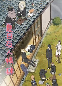 《夏目友人帐 第四季》2012年日本动画,奇幻动漫在线观看