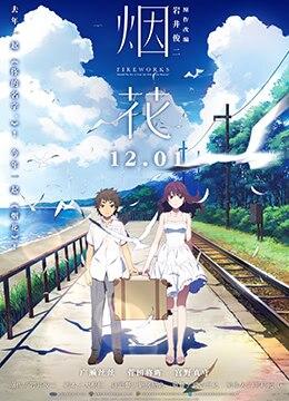 《烟花》2017年日本剧情,动画电影在线观看
