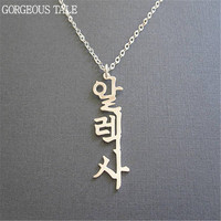 Personalized Collares Mujer Ethnic Jewelry Women Chokers Korean Pendant Necklaces Gold Silver Custom Any Language Necklace