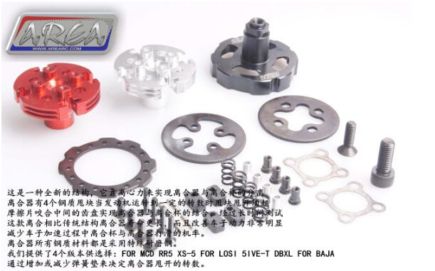 Area rc clutch bell competitive type centrifugal clutch assembly for HPI baja LOSI DBXL 5IVE T