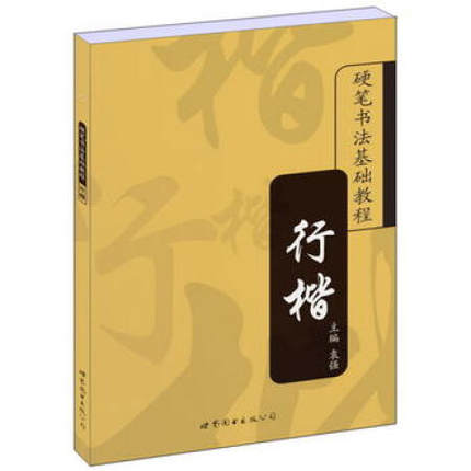 Chinese Pen Copybooks Hard Pen Calligraphy Basic Tutoria  Xing Kai By Yuan Qiang For Adult Students Copybook